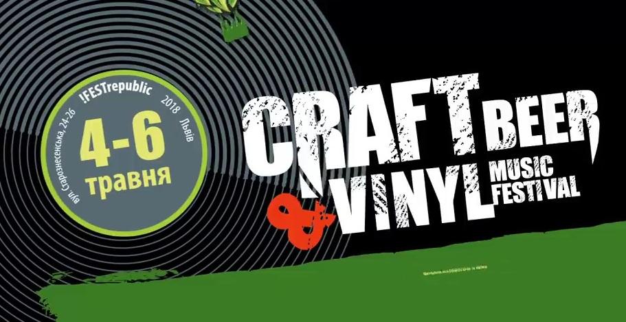 Craft Beer & Vinyl Music Festivalf spring 2018